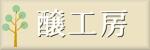 大阪の女性ライター|醸工房